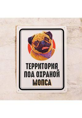 Табличка Территория под охраной мопса