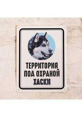 Табличка Территория под охраной хаски