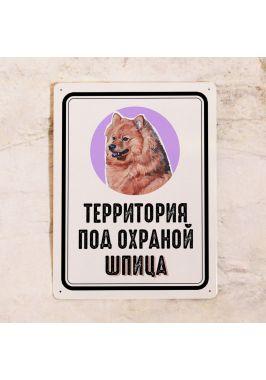 Табличка Территория под охраной шпица