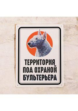 Табличка Территория под охраной бультерьера