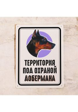 Табличка Территория под охраной добермана
