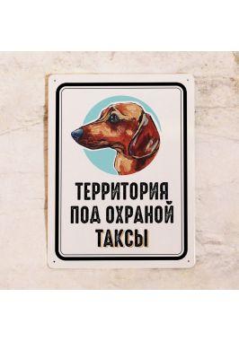 Табличка Территория под охраной таксы