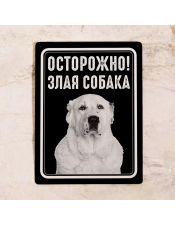 Осторожно, злая собака (алабай)