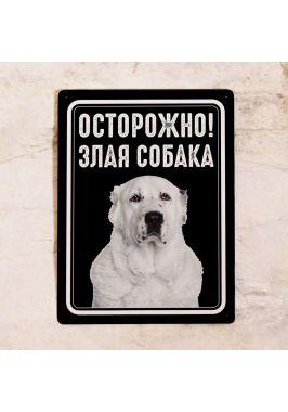 Табличка Осторожно, злая собака (алабай)