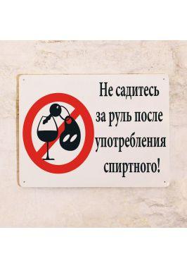 Табличка Не садитесь за руль.