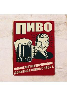 Жестяная табличка Пиво помогает многим