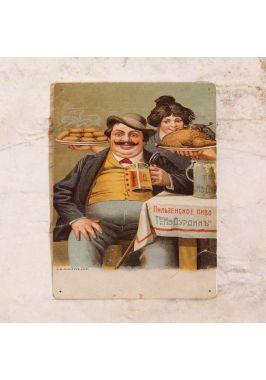 Табличка Пильзенское пиво