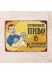 Отличное пиво в отличной компании