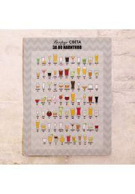 Вокруг света за 80 напитков XL