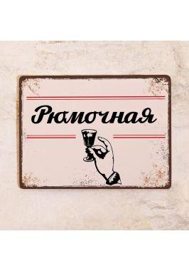 Табличка в стиле ретро Рюмочная