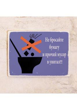Жестяная табличка Не бросайте мусор в унитаз