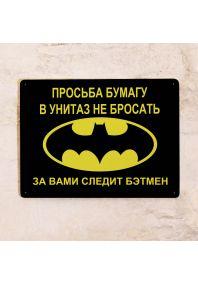 За вами следит Бэтмен