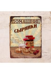 Декоративная табличка Домашние сырники