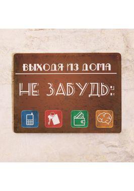 Табличка - Выходя из дома не забудь!