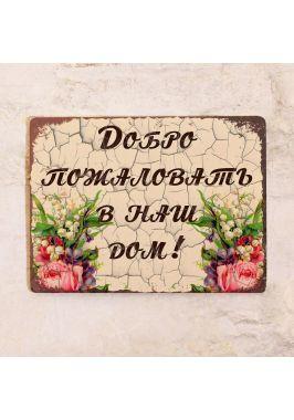 Состаренная жестяная табличка
