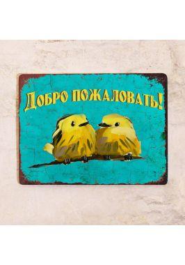 Табличка Добро пожаловать радостная