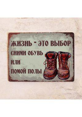 Табличка Жизнь - это выбор серая