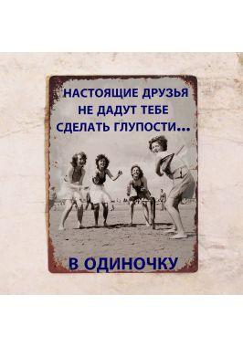 Жестяная табличка  Настоящие друзья