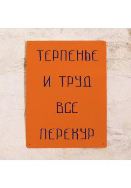 Прикольная табличка Терпенье и труд