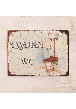 Табличка Туалет WC винтаж