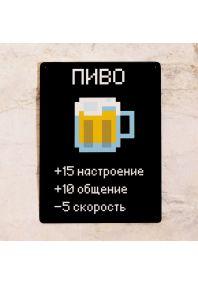 Бонусы Пива