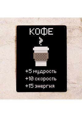 Прикольная табличка Бонусы кофе