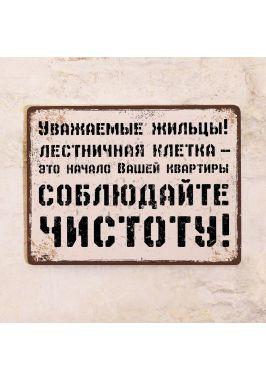 Табличка для дома Соблюдайте чистоту