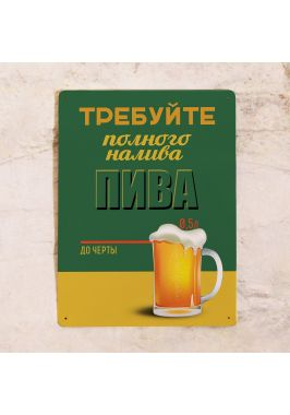 Советская табличка Требуйте полного налива