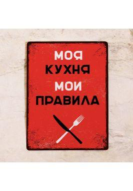 Табличка для дома Моя кухня, мои правила