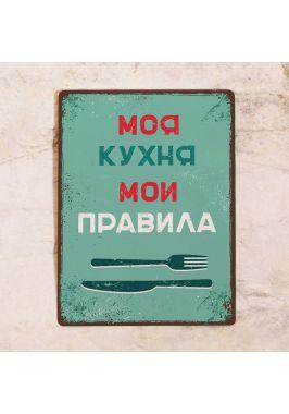 Табличка для кухни Моя кухня, мои правила