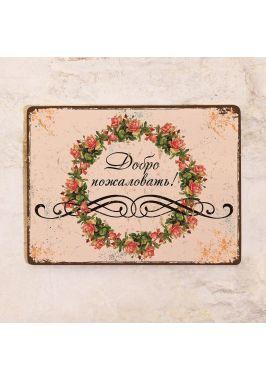 Табличка для дома Добро пожаловать