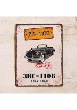 Винтажная табличка ЗИС-110Б