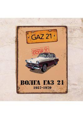 Ретро табличка ВОЛГА ГАЗ 21
