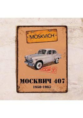 Ретро табличка МОСКВИЧ 407