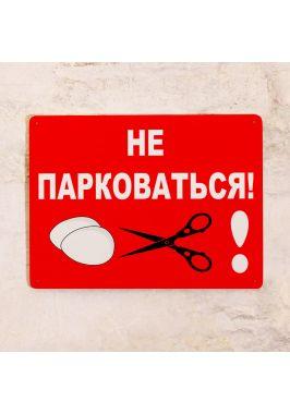 Парковочная табличка Не парковаться