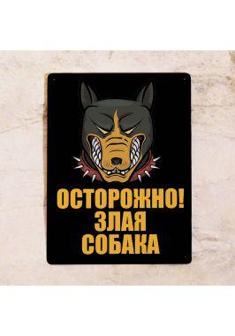 Табличка Осторожно! Злая собака.