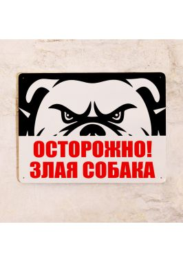 Табличка Осторожно, злая собака
