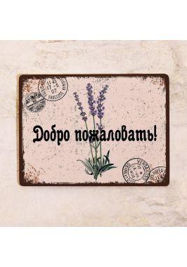 Табличка  Добро пожаловать в стиле прованс