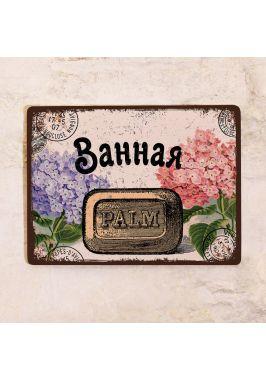 Табличка в стиле  Прованс ванная