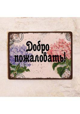 Декоративная табличка Прованс Добро пожаловать