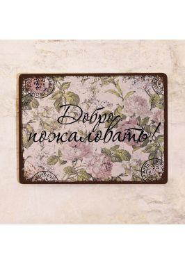 Жестяная табличка Винтажная табличка Добро пожаловать!