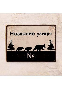 Таблички с названием улицы и номером дома  Медведица с медвежатами