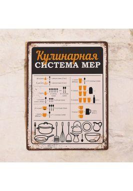 Табличка Кулинарная система мер