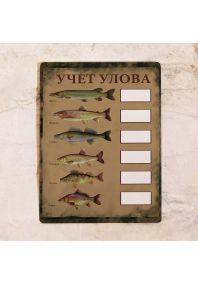 Доска для учета улова с маркером