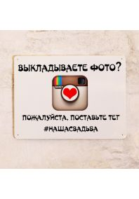 Instagram Свадьба