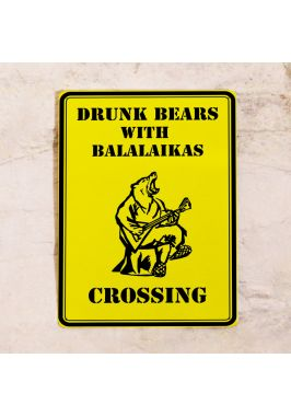 Прикольная табличка Drunk bears with balalaikas