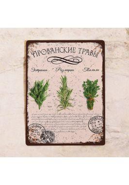 Жестяная табличка Прованские травы
