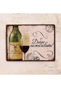 Табличка с вином Добро пожаловать