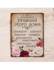 Табличка Правила дома Прованс