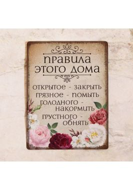 Жестяная табличка Правила дома в стиле прованс